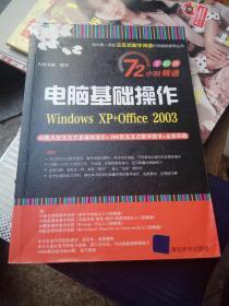 72小时精通·电脑基础操作:Windows XP+Office 2003(全彩版)