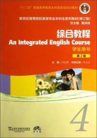 新世纪高等院校英语专业本科生系列教材(修订版):综合教程 学生用书(第2版)