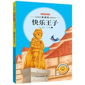 快乐王子(注音美绘本)/小学语文新课标必读丛书