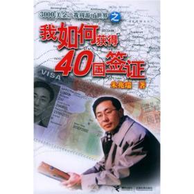 我如何获得40国签证
