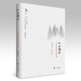 名人与生活文丛:文化名家在旅途·仁山静水(精装)