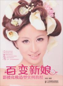 百变新娘:影楼化妆造型实例教程