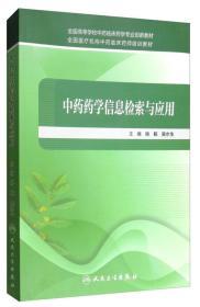 中药药学信息检索与应用