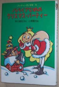日文原版书 パパイアひめのクリスマス・パーティー (パーティーだいすき) 単行本