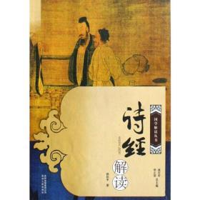 诗经解读 孙良申 高宏存 李正堂 贵州人民出版社 9787221084972