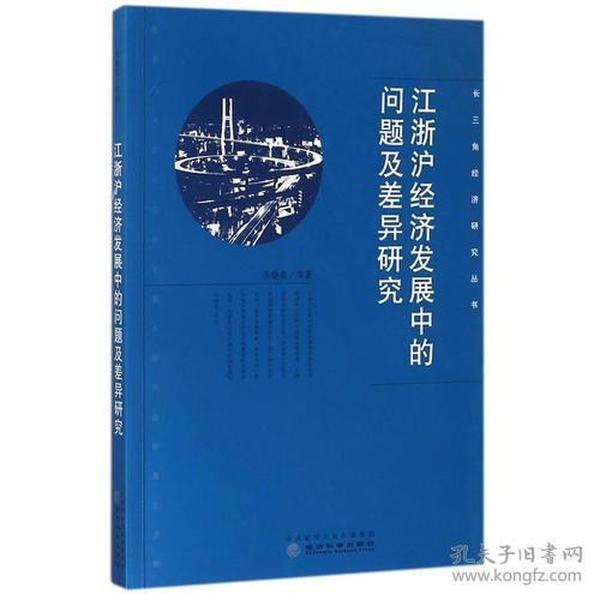 江浙沪经济发展中的问题及差异研究