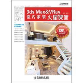 3ds Max&VRay室内家装火星课堂