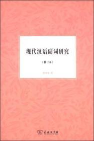 现代汉语副词研究(修订本)
