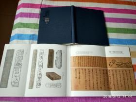 金石研究       创刊号     布面精装本     仅印150册  (未开封)