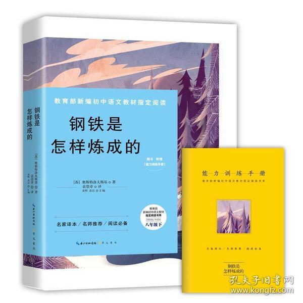 钢铁是怎样炼成的-八年级下教育部新编初中语文教材指定阅读书系(随书附赠能力训练手册)