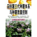 土豆种植技术教学书籍 马铃薯三代种薯体系与种薯质量控制