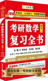 金榜图书·2016李永乐·王式安考研数学系列:考研数学复习全书