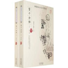 中国历代名著全译丛书(修订版):管子全译(上下册)