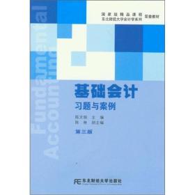 基础会计习题与案例 陈文铭 东北财经大学出版社 第三版第3版   9787565408212