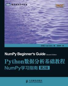 当天发货,秒回复咨询 二手Python数据分析基础教程-NumPy学习指南-第二2版印尼伊德里斯 如图片不符的请以标题和isbn为准。