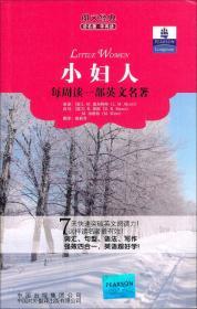 朗文经典读名著·学英语 :小妇人