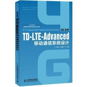 TD-LTE-Advanced移动通信系统设计
