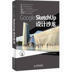 Google SketchUp设计沙龙