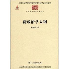 中华现代学术名著丛书:新政治学大纲