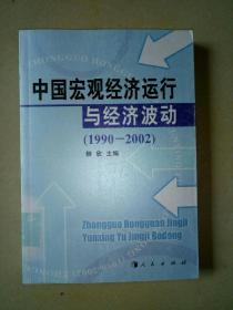 中国宏观经济运行与经济波动