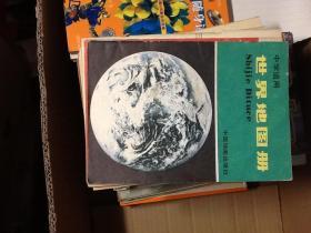 中学适用世界地图册