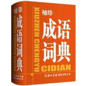 新书--袖珍成语词典9787517605355(无)