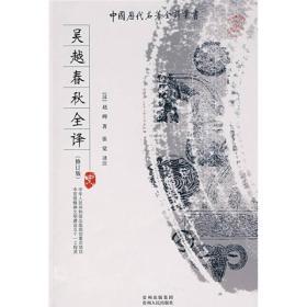中国历代名著全译丛书:吴越春秋全译