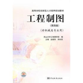工程制圖(第4版非機械類專業用高等學校創新型人才培養規劃教材)