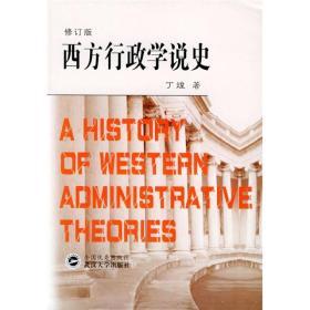 西方行政学说史 修订版