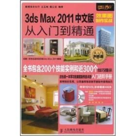 设计师梦工厂:3ds Max 2011中文版效果图制作实战从入们(无盘)