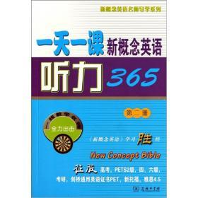 新概念英语名师导学系列:一天一课新概念英语听力365(第二册)