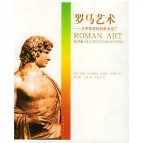 艺术与文明书系:罗马艺术--从罗慕路斯到君士坦丁
