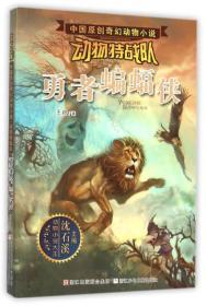 沈石溪中国原创奇幻动物小说·动物特战队:勇者蝙蝠侠