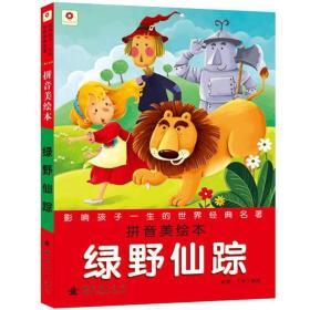 影响孩子一生的世界经典名著·拼音美绘本:绿野仙踪,昆虫记,鲁滨逊漂流记,海蒂(全4册)