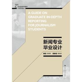 新闻专业毕业设计(21世纪新闻传播学应用型教材)
