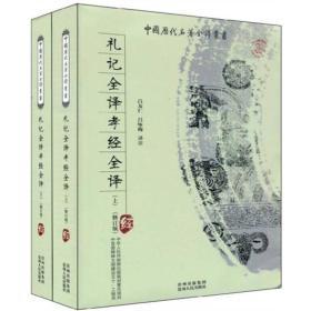 礼记全译孝经全译(上下)(修订版)