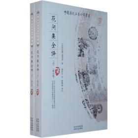 中国历代名著全译丛书:花间集全译(上下)