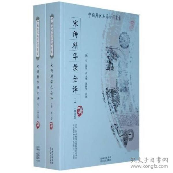 中国历代名著全译丛书:宋诗精华录全译( 上下)