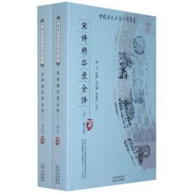中国历代名著全译丛书(修订版):宋诗精华录全译 上下