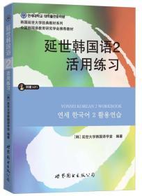 延世韩国语2活用练习/韩国延世大学经典教材系列9787510078149