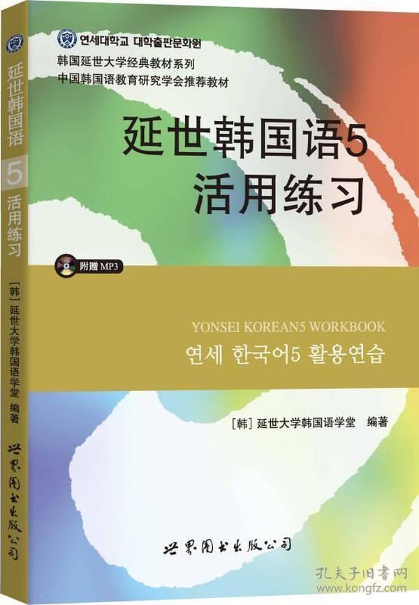 延世韩国语5活用练习(含MP3)