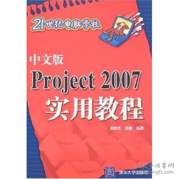 中文版Project 2007实用教程(21世纪电脑学校)