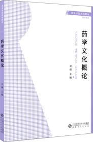 药学文化概论卫强安徽大学出版社9787566407832