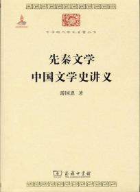 先秦文学 中国文学史讲义