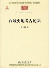 西域史地考古论集