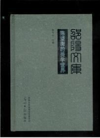 邵阳文库:陈望衡的美学世界丙编029(小16开厚精装本)