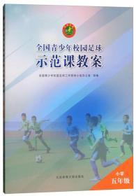 全国青少年校园足球示范课教案:小学五年级9787564429010(JP)