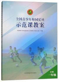 全国青少年校园足球示范课教案:小学一年级