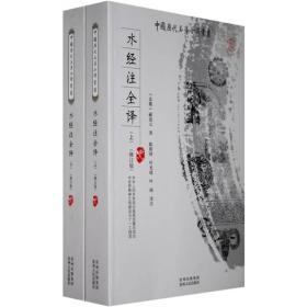 中国历代名著全译丛书(修订版):水经注全译(上下)