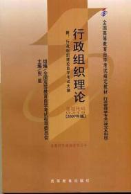二手自考0319行政组织理论 倪星 高等教育出版社 9787040224375n